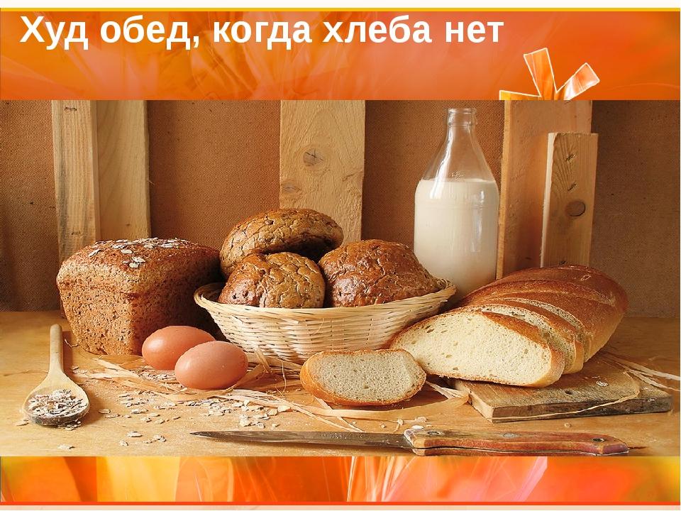 Худ обед, когда хлеба нет