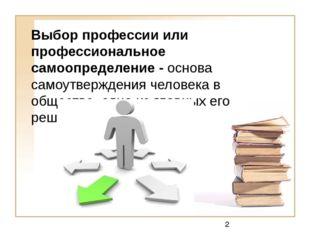 Выбор профессии или профессиональное самоопределение - основа самоутверждения