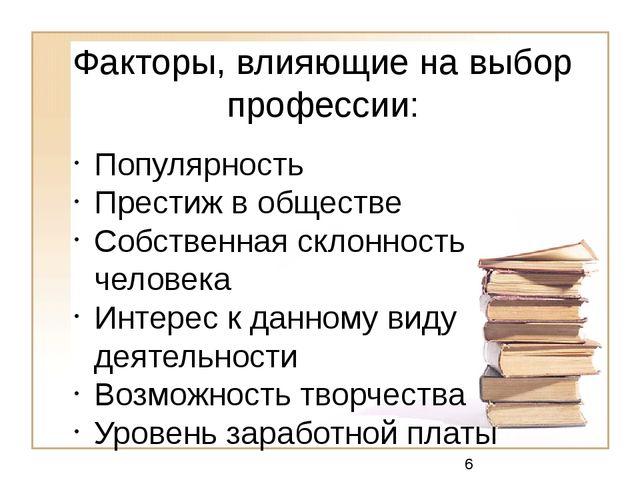 Факторы, влияющие на выбор профессии: Популярность Престиж в обществе Собстве...