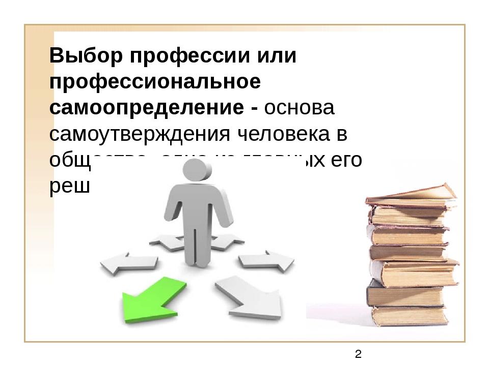 Выбор профессии или профессиональное самоопределение - основа самоутверждения...