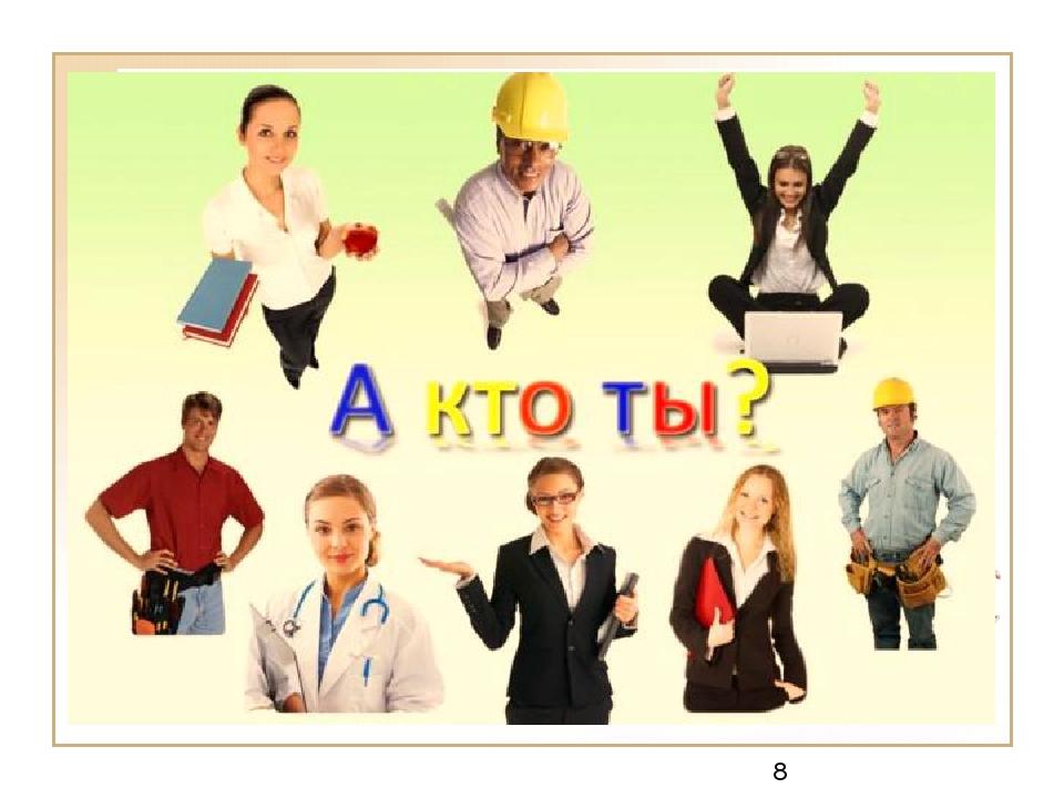 В настоящее время в мире насчитывается свыше 40 тыс. профессий. Около 500 пр...
