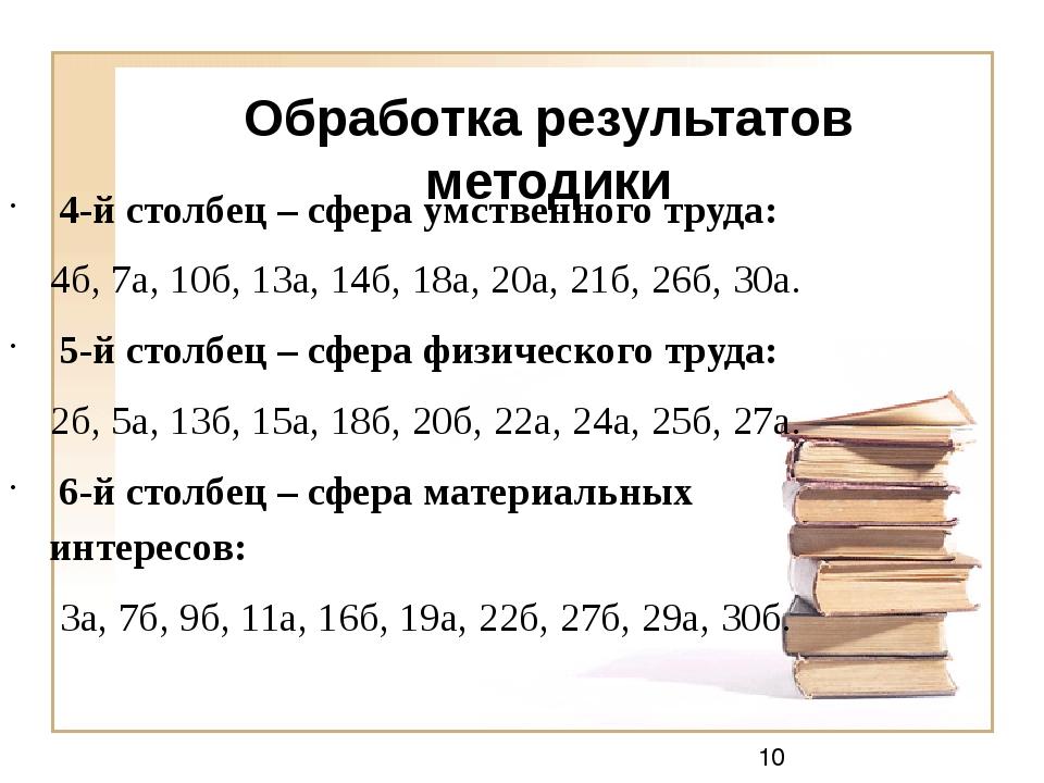 Обработка результатов методики 4-й столбец – сфера умственного труда: 4б, 7а...