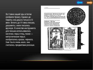 Предыстория информатики история средств хранения информации история средств п