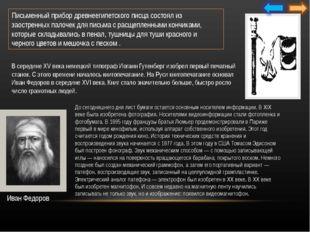 Машина Бэббиджа — предшественница ЭВМ Автором первого проекта вычислительного