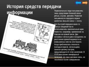в 1895 году русский изобретатель А. С. Попов открыл эпоху радиосвязи. Самым з