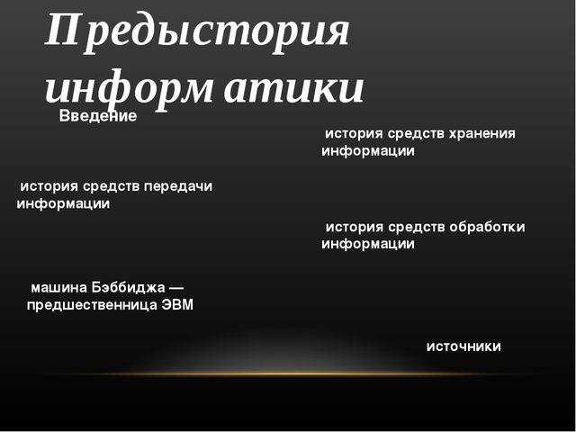 История средств хранения информации История хранения информации в письменной...