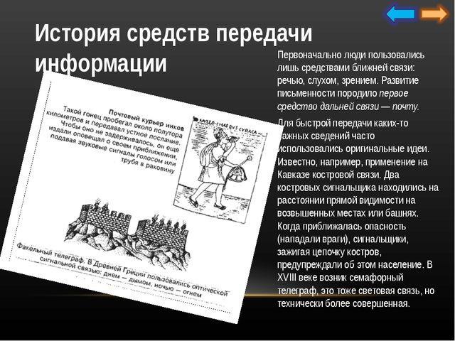в 1895 году русский изобретатель А. С. Попов открыл эпоху радиосвязи. Самым з...