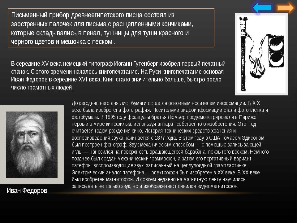 Машина Бэббиджа — предшественница ЭВМ Автором первого проекта вычислительного...