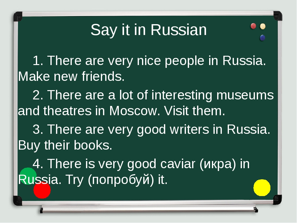 Say it in Russian 	 	1. There are very nice people in Russia. Make new friend...