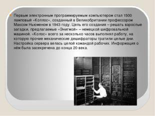 Первым электронным программируемым компьютером стал 1500 ламповый «Коллос»,