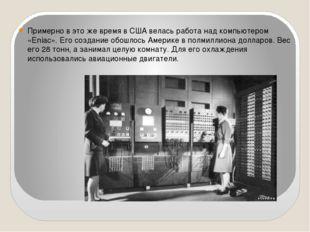 Примерно в это же время в США велась работа над компьютером «Eniac». Его соз