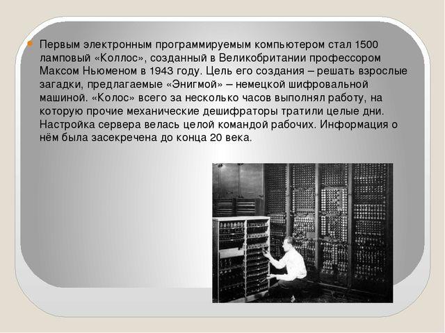 Первым электронным программируемым компьютером стал 1500 ламповый «Коллос»,...