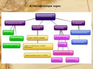 Классификация карт.