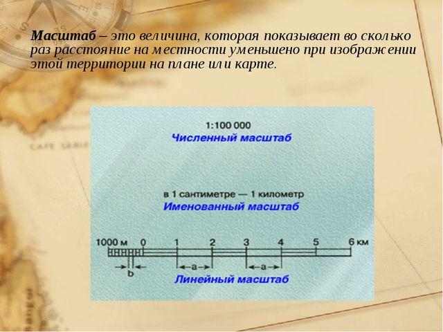 Масштаб – это величина, которая показывает во сколько раз расстояние на местн...