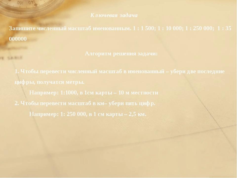Ключевая задача Запишите численный масштаб именованным. 1 : 1 500; 1 : 10 00...