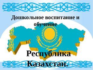 Дошкольное воспитание и обучение Республика Казахстан.