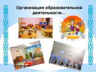 Организация образовательной деятельности…