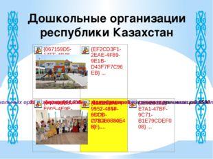 Дошкольные организации республики Казахстан