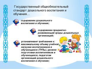 Государственный общеобязательный стандарт дошкольного воспитания и обучения…
