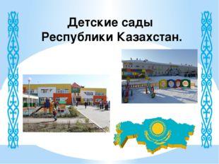 Детские сады Республики Казахстан.
