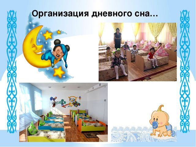 Организация дневного сна…