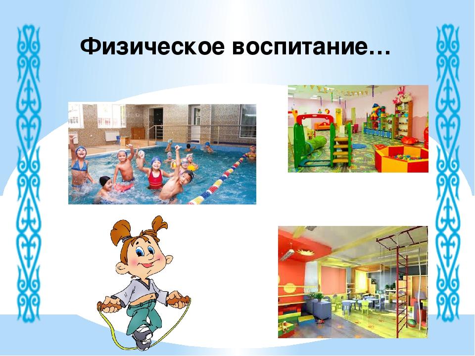 Физическое воспитание…