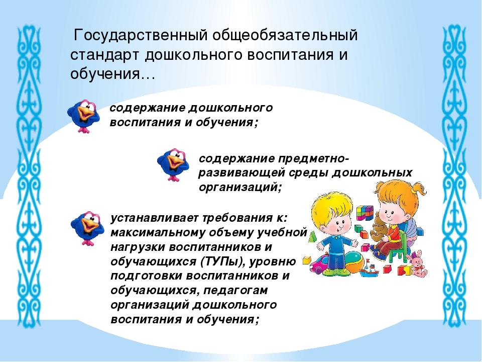 Государственный общеобязательный стандарт дошкольного воспитания и обучения…...