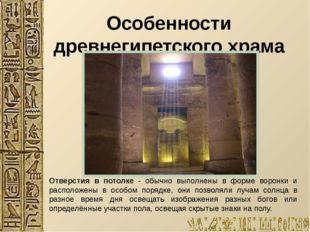 Храмовый комплекс в Луксоре Украшает его большая колоннада План храма От Карн
