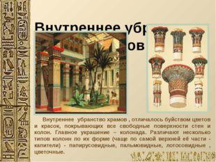Скальные храмы в Абу-Симбеле Большой храм посвящен богу Амону – Ра, богу Птах