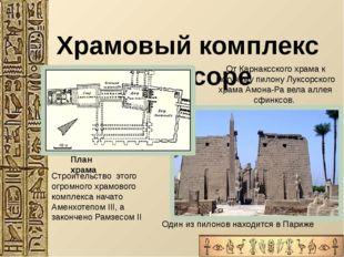 Храм Бога Гора в Эдфу Храм, посвященный Гору – наиболее уцелевший храм во все