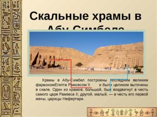 http://www.vascoplanet.ru/notes/egypttemples/#abusimbel http://rulibs.com/ru_