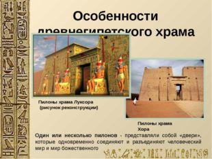 Особенности древнегипетского храма Святилище - наиболее удалённая часть храма