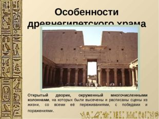 Особенности древнегипетского храма Отверстия в потолке - обычно выполнены в ф