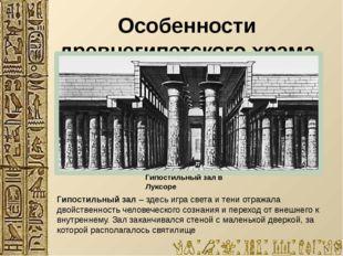 Дополнительные сооружения храма Рядом строили часовенки и маленькие храмы, по