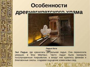 Внутреннее убранство храмов Внутреннее убранство храмов , отличалось буйством