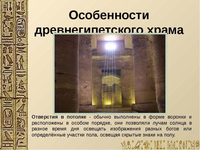 Храмовый комплекс в Луксоре Украшает его большая колоннада План храма От Карн...
