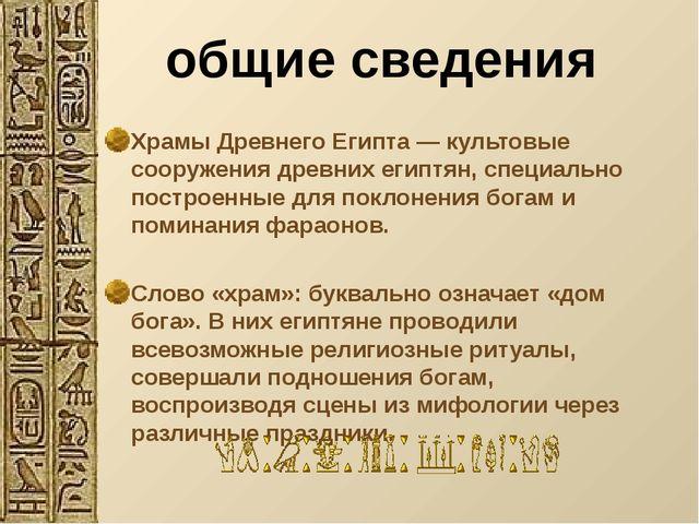 Особенности древнегипетского храма Один или несколько пилонов - представляли...