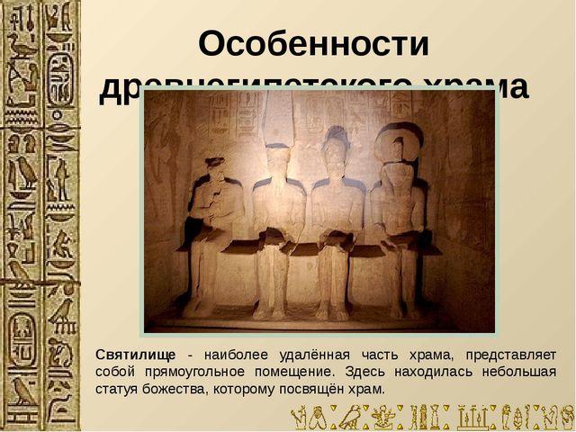 Храмовый комплекс в Карнаке Статуя Рамсеса II с дочерью Гипостильный зал Карн...
