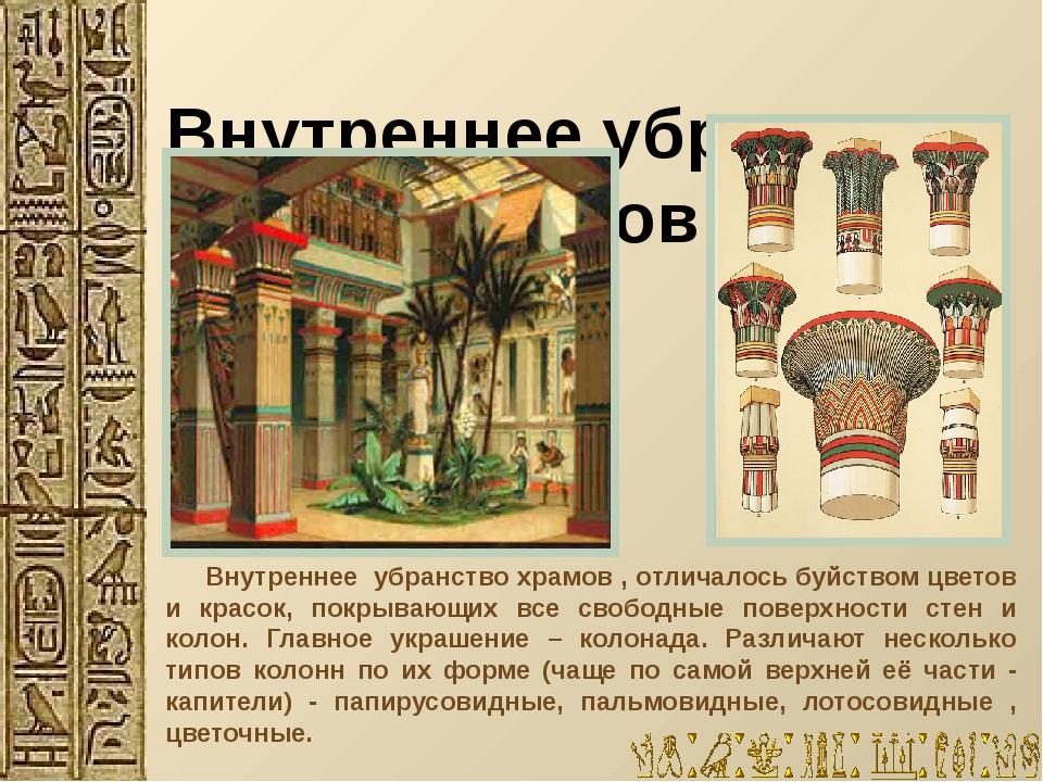 Скальные храмы в Абу-Симбеле Большой храм посвящен богу Амону – Ра, богу Птах...