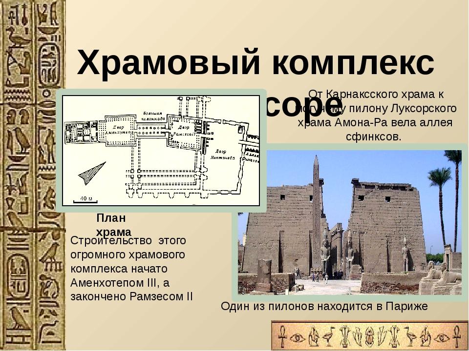 Храм Бога Гора в Эдфу Храм, посвященный Гору – наиболее уцелевший храм во все...