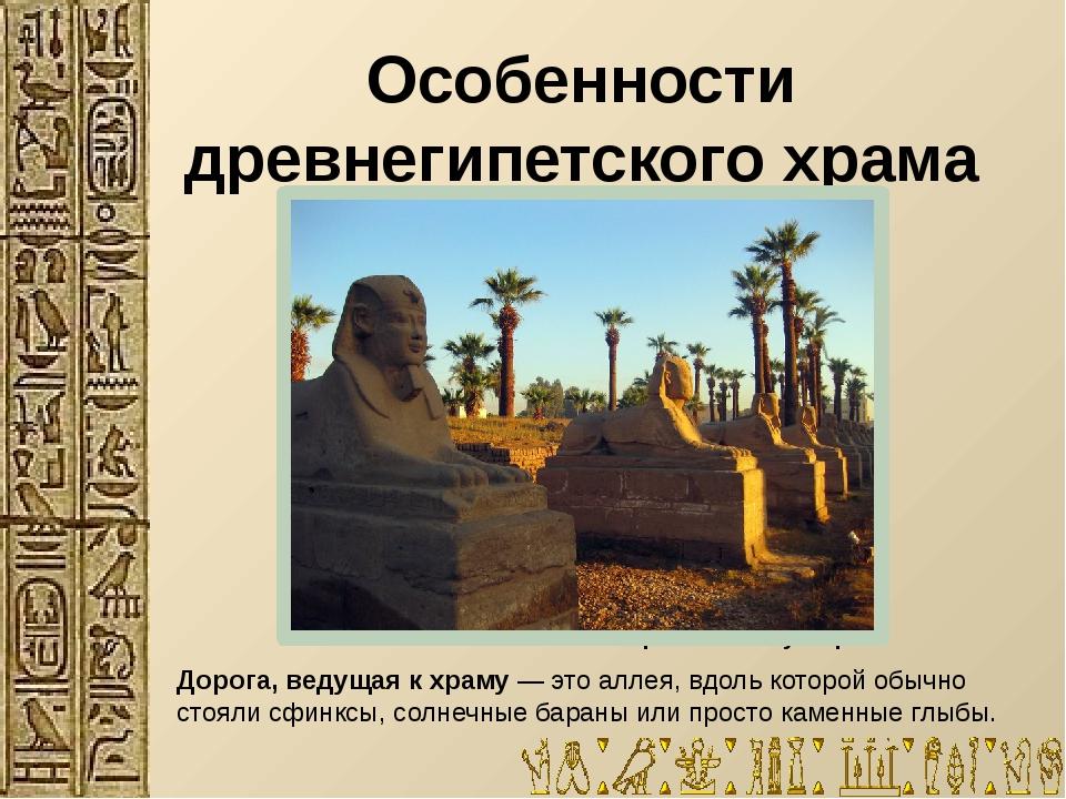 Особенности древнегипетского храма Гипостильный зал – здесь игра света и тени...