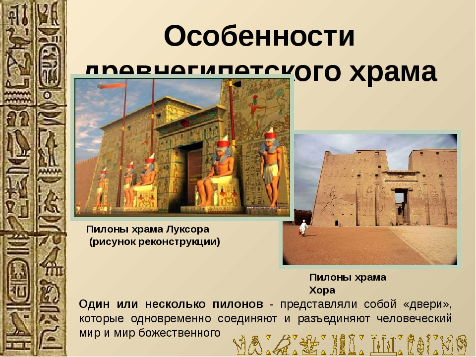 Особенности древнегипетского храма Святилище - наиболее удалённая часть храма...