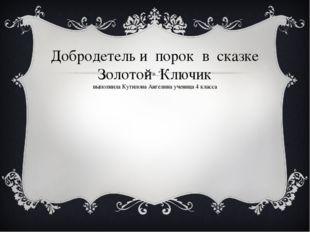 Добродетель и порок в сказке Золотой Ключик выполнила Кутилова Ангелина учени