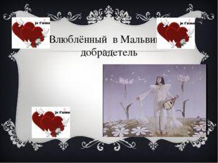 Влюблённый в Мальвину добрадетель