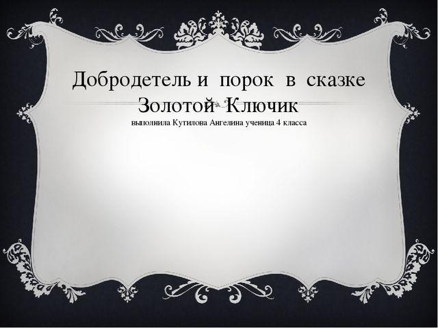 Добродетель и порок в сказке Золотой Ключик выполнила Кутилова Ангелина учени...