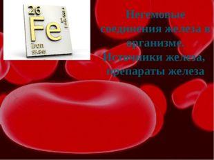 Негемовые соединения железа в организме. Источники железа, препараты железа