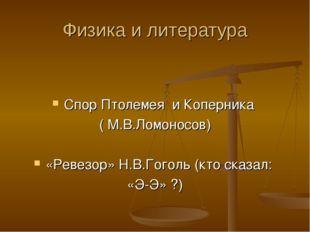 Физика и литература Спор Птолемея и Коперника ( М.В.Ломоносов) «Ревезор» Н.В.