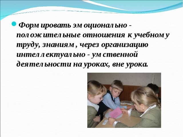 Формировать эмоционально - положительные отношения к учебному труду, знаниям,...