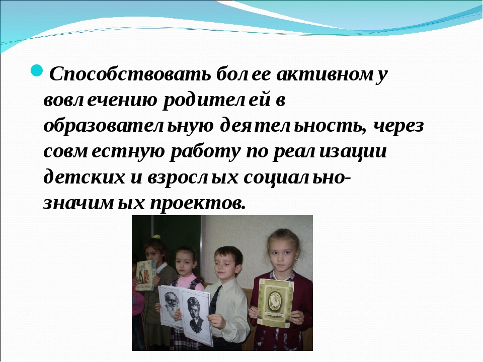 Способствовать более активному вовлечению родителей в образовательную деятель...
