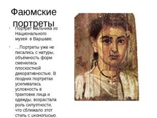 Фаюмские портреты Портрет мальчика из Национального музея в Варшаве. …Портрет